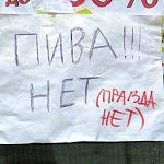 Продажа пива в новгородских ларьках запрещена, но продавцы-то не знают!