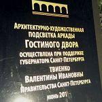 Фотофакт: Новгородцы укоротили фамилию Валентины Матвиенко