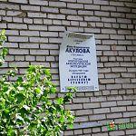 В Великом Новгороде повредили памятную доску Нине Акуловой, нашедшей первую бересту