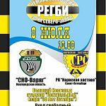 В Великом Новгороде состоится регбийный матч «Варяг» - «Нарвская застава»