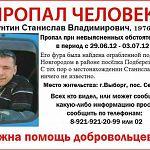Новгородская полиция начала поиски пропавшего дальнобойщика