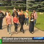 Пола Абдул и Майкл Болтон посетили пострадавшего от огня мальчика из Новгородской области