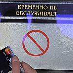 Сбербанк принес клиентам «искренние извинения за доставленные неудобства»