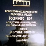 Фотофакт: фамилию Матвиенко на Ярославовом дворище продолжают укорачивать