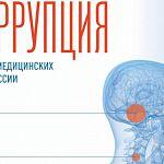 Новгородская область «засветилась» в исследовании о коррупции в медицине