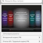 Все кодексы РФ на IPhone и IPad