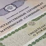 В Новгороде задержаны участники группы «охотников» за материнским капиталом