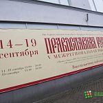 В Великом Новгороде открылась выставка «Православная Русь»: фоторепортаж