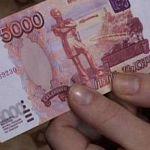 В Новгородской области выявлены фальшивые купюры по 5000 рублей