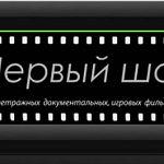 Фестиваль короткометражек «Первый шаг» стал международным