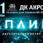 21 сентября в Великом Новгороде выступит «Сплин»