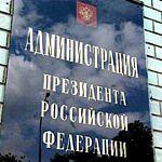 В администрации Президента рассмотрели новгородскую инициативу