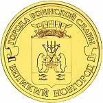 Банк России выпустил в обращение новую памятную монету, посвящённую Великому Новгороду