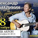 В Великом Новгороде выступит Александр Малинин