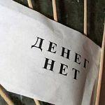«Нефтегазстрой» в Великом Новгороде почти расплатился с долгами