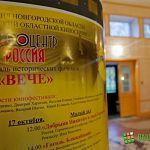 Киношники в седьмой раз собрались на «Вече» в Великом Новгороде