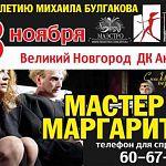 Новгородский зритель старше 18 лет увидит «Мастера и Маргариту» Романа Виктюка