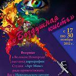 В Великом Новгороде впервые пройдёт выставка аэрографии