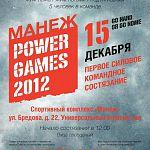 На силовых играх в «Манеже» выступят 4 чемпиона мира