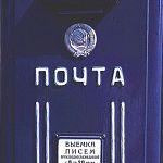 На новгородской почте собирают подписи в защиту своего руководителя