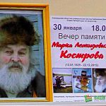 Марк Костров: бродяга, фантазер, изобретатель…