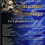 В выходные в Новгороде пройдет юбилейный фестиваль карнавального костюма «Золотая пуговица»