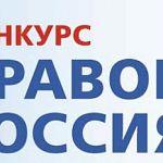 Юристов, экономистов, журналистов и студентов приглашают принять участие в конкурсе «Правовая Россия»