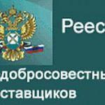Управление ФСБ по Новгородской области включило предпринимателя в список недобросовестных поставщиков