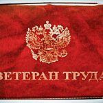 Новгородский комитет Росхимпрофсоюза предложил ещё раз рассмотреть изменения в закон о ветеранах