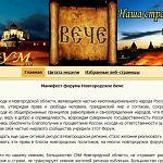 В сети появился новый общественно-политический форум «Новгородское вече»