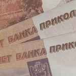 Новгородская пенсионерка обменяла 500 тысяч рублей на билеты «Банка приколов»