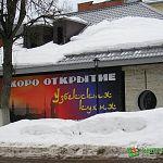 В кафе «Сказка» в Великом Новгороде откроют ресторан восточной кухни