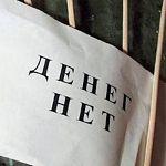 Новгородская область не попала в список должников по зарплате