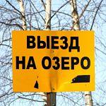 Новгородским рыбакам запретили выезжать на лёд Ильменя