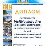 Сайт центра «Красная изба» признан лучшим туристско-информационным порталом России