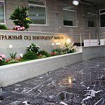 С «Новгородского союза молодёжи» депутата Зернова пытаются взыскать миллион рублей