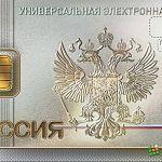Сегодня в Великий Новгород привезли первую партию универсальных электронных карт, но выдавать пока не будут