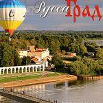 В Старой Руссе вышел новый номер журнала «РуссаГРАД»