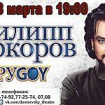 Филиппу Киркорову вручили знак «1150-летие зарождения российской государственности»