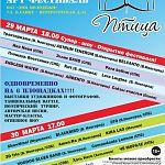 Арт-фестиваль «Птица» вновь состоится в Великом Новгороде