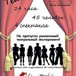 В колледже искусств сегодня состоится премьера проекта «Театр-24»