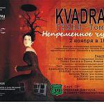 Новгородские арт-рокеры «Kvadrad» отметят трёхлетие с размахом