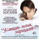 Разыгрываем билет на концерт постоянного участника программы «Романтика романса» Владислава Косарева