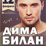 В феврале по многочисленным просьбам новгородцев на сцене «Акрона» выступит Дима Билан