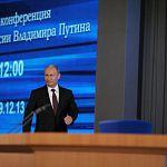 РБК Daily: пресс-конференция Владимира Путина прошла странно