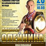 Чемпион мира по смешанным единоборствам в двух ассоциациях проведёт мастер-класс в Великом Новгороде