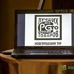 Пять новгородских предприятий удостоены звания «100 лучших товаров России»