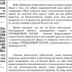 Второй день на тверском портале депутат ГД Алексей Чепа благодарит«губернатора Герасимова»
