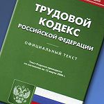 Уволился начальник трудовой инспекции в Новгородской области