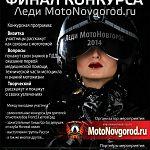 В Великом Новгороде во второй раз выберут «мото-леди»